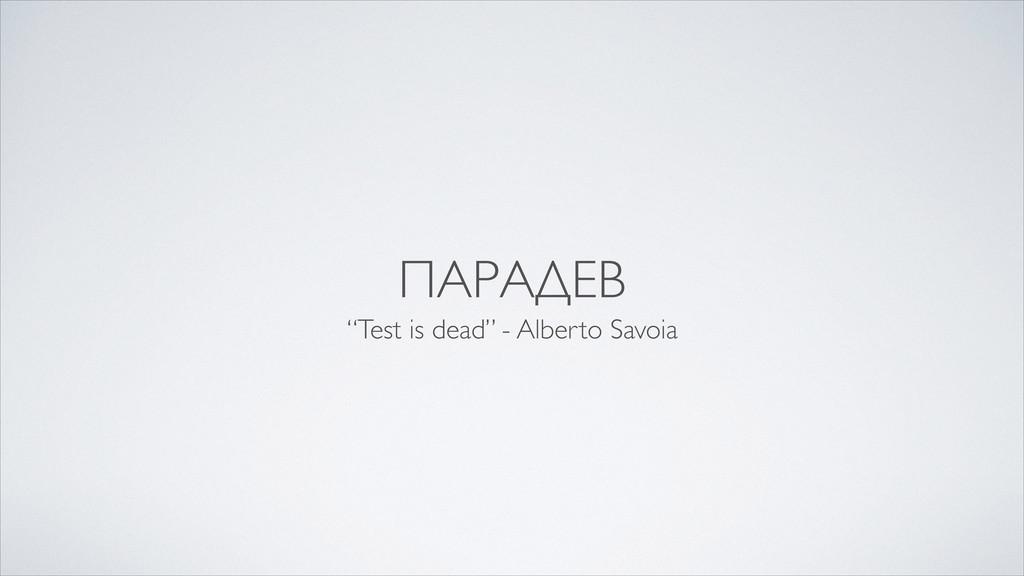 """ПАРАДЕВ """"Test is dead"""" - Alberto Savoia"""