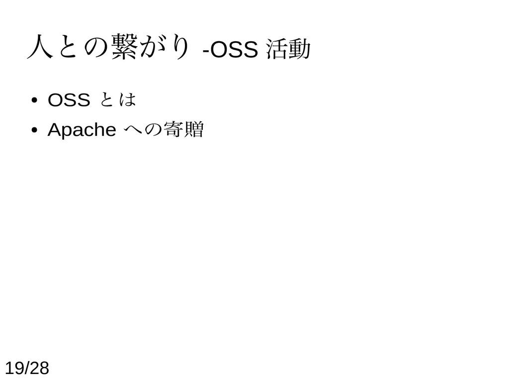 人との繋がり -OSS 活動 ● OSS とは ● Apache への寄贈 19/28