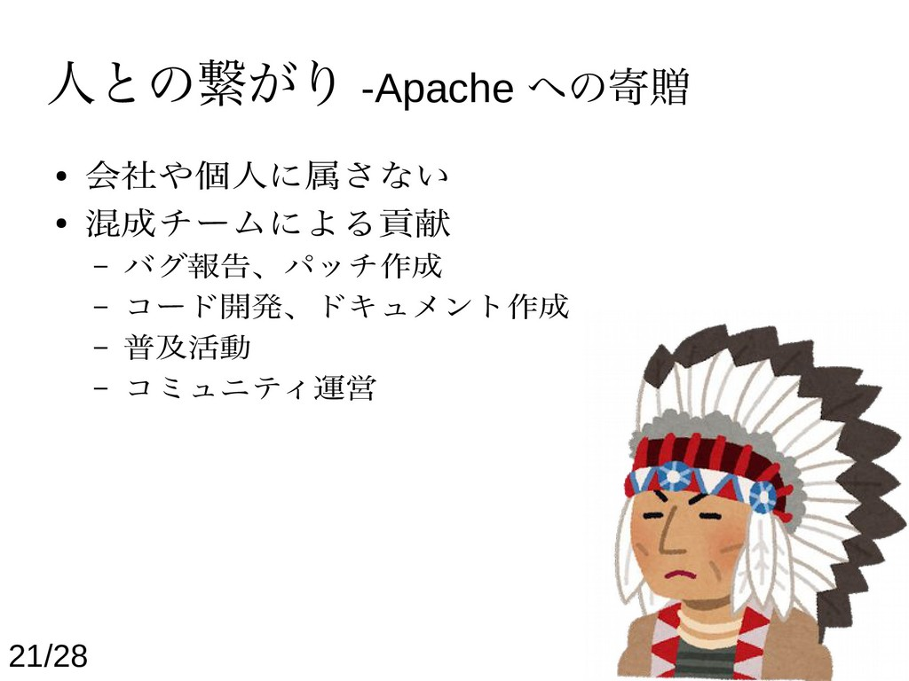 人との繋がり -Apache への寄贈 ● 会社や個人に属さない ● 混成チームによる貢献 –...