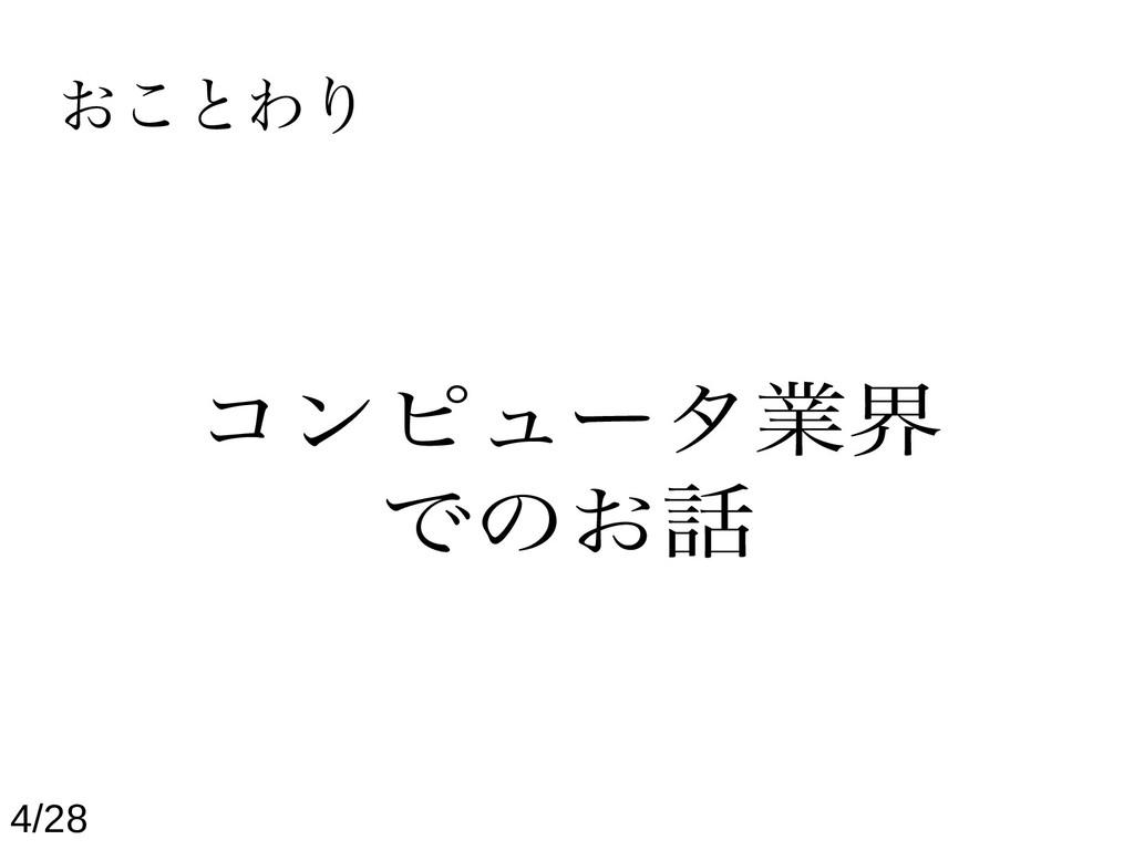 おことわり コンピュータ業界 でのお話 4/28
