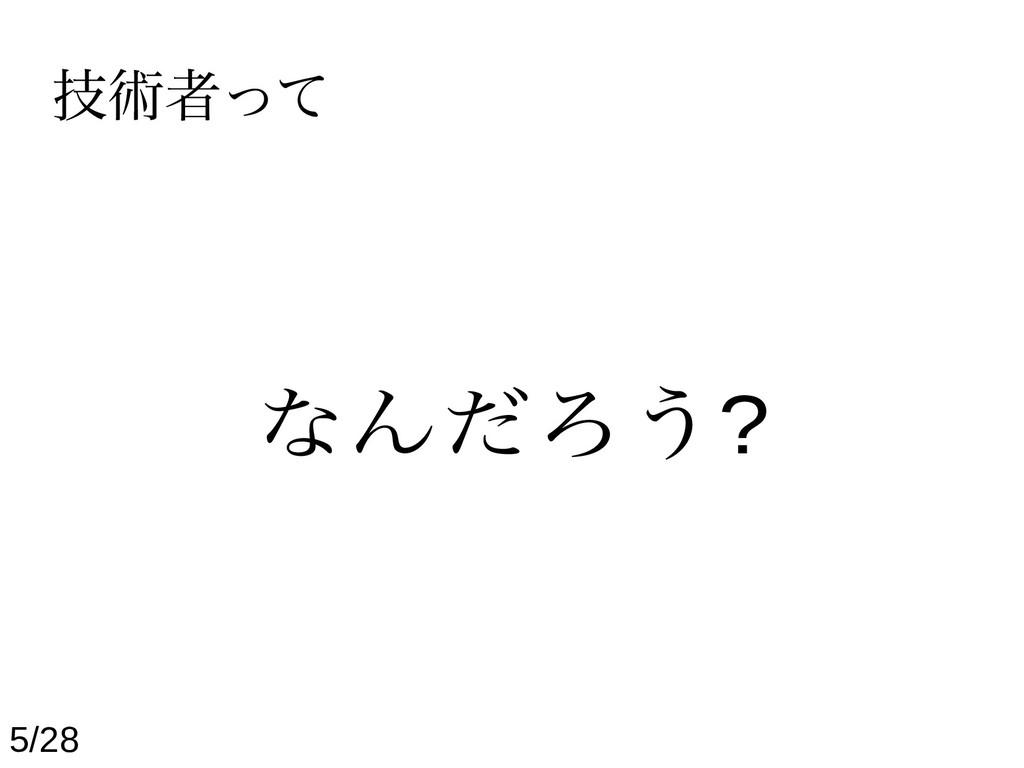 技術者って なんだろう? 5/28
