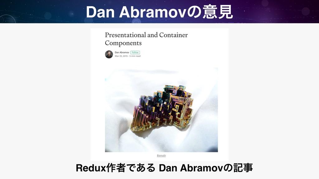 Dan Abramovͷҙݟ Redux࡞ऀͰ͋Δ Dan Abramovͷه