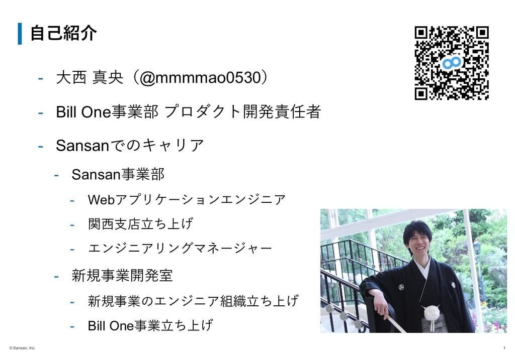 © Sansan, Inc. ⾃⼰紹介 - ⼤⻄ 真央(@mmmmao0530) - Bill...