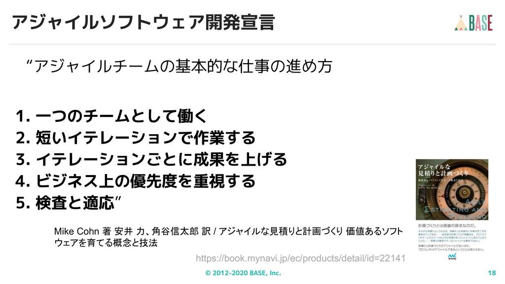 """""""アジャイルチームの基本的な仕事の進め方 """" https://book.mynavi.jp/e..."""