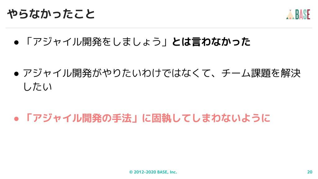 ● 「アジャイル開発をしましょう」 ● アジャイル開発がやりたいわけではなくて、チーム課題を解...