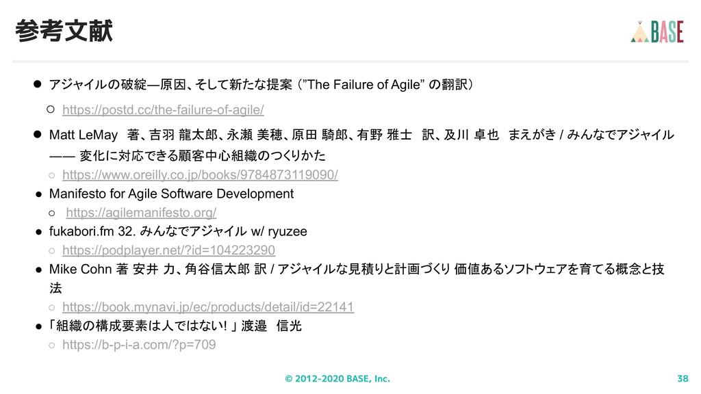 """● アジャイルの破綻―原因、そして新たな提案 (""""The Failure of Agile"""" ..."""