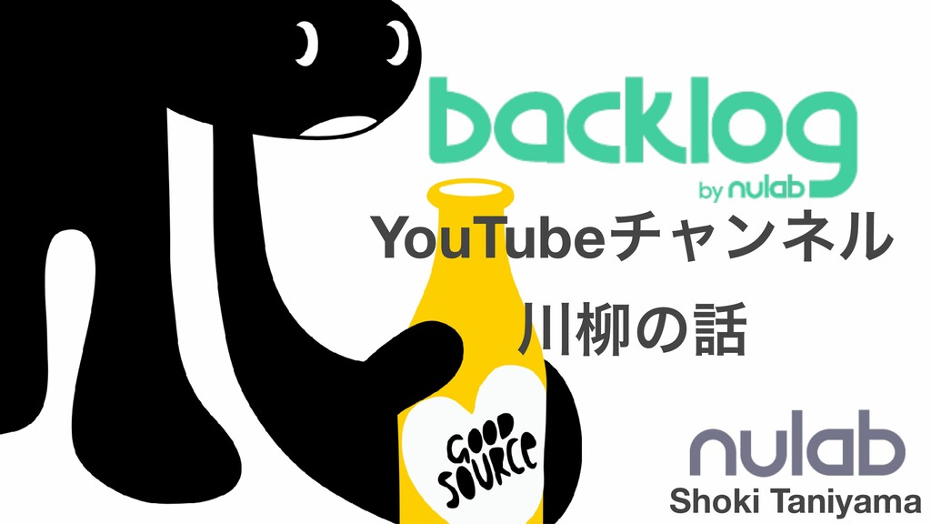 Shoki Taniyama YouTubeνϟϯωϧ ༄ͷ