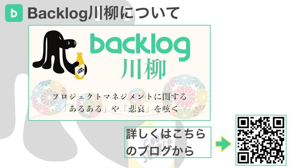 Backlog༄ʹ͍ͭͯ ৄͪ͘͜͠Β ͷϒϩά͔Β