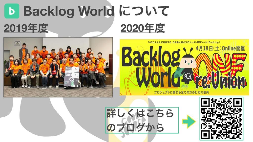 Backlog World ʹ͍ͭͯ 2019 2020 ৄͪ͘͜͠Β ͷϒϩά͔Β