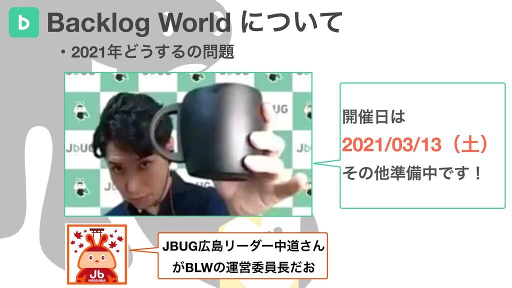 Backlog World ʹ͍ͭͯ ɾ2021Ͳ͏͢Δͷ ։࠵ 2021/03/1...