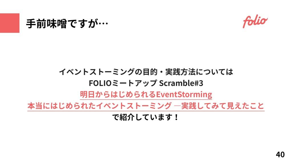 イベントストーミングの⽬的・実践⽅法については FOLIOミートアップ Scramble#3 ...