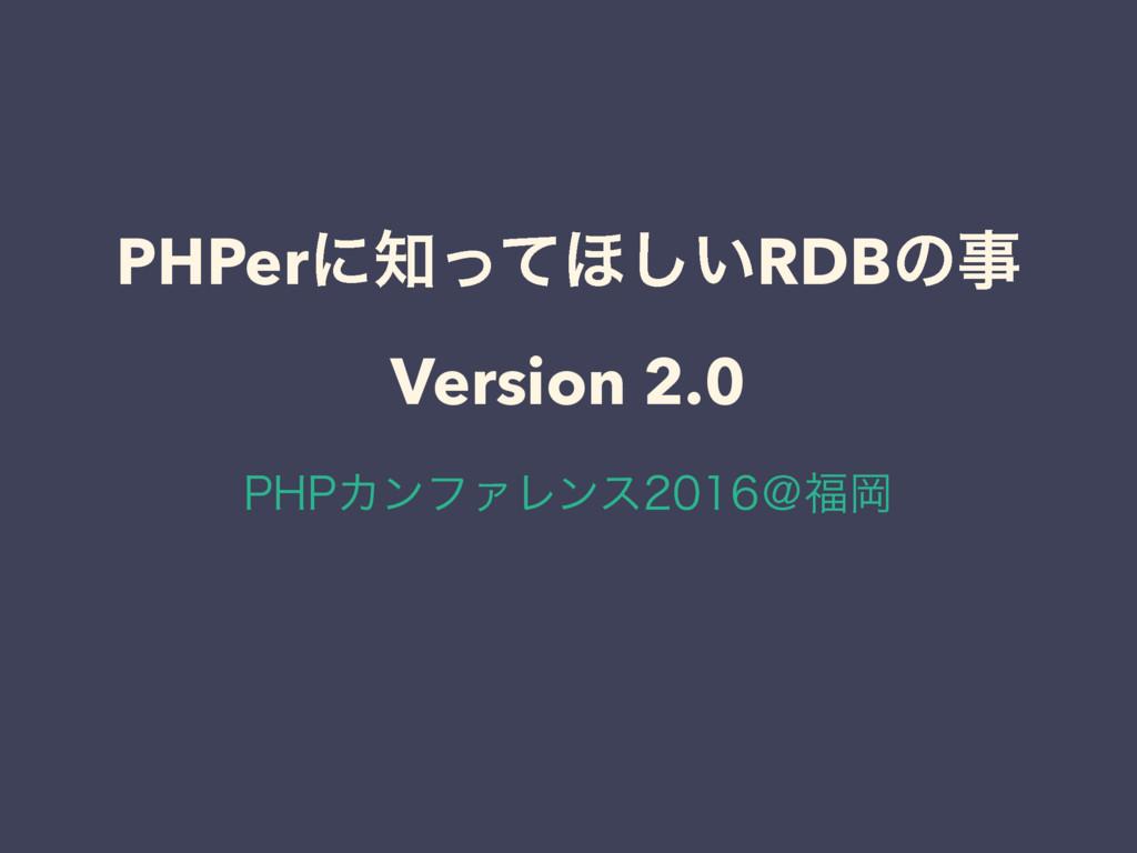 PHPerʹͬͯ΄͍͠RDBͷ Version 2.0 1)1ΧϯϑΝϨϯεˏԬ