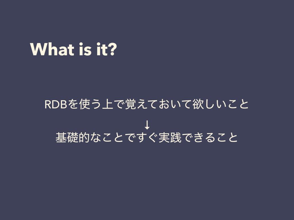 What is it? RDBΛ͏্Ͱ͓͍֮͑ͯͯཉ͍͜͠ͱ ↓ جૅతͳ͜ͱͰ͙࣮͢ફͰ͖...