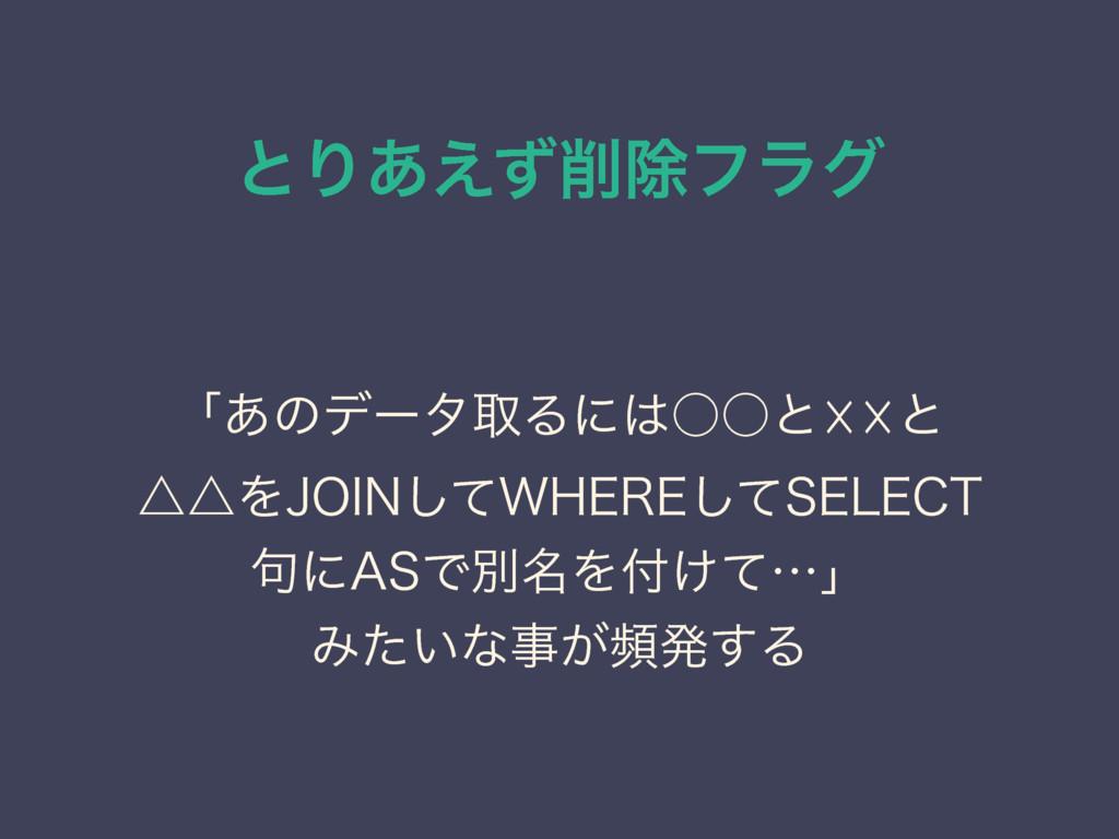 ͱΓ͋͑ͣআϑϥά ʮ͋ͷσʔλऔΔʹ˓˓ͱ☓☓ͱ ˚˚Λ+0*/ͯ͠8)&3&ͯ͠4&-...