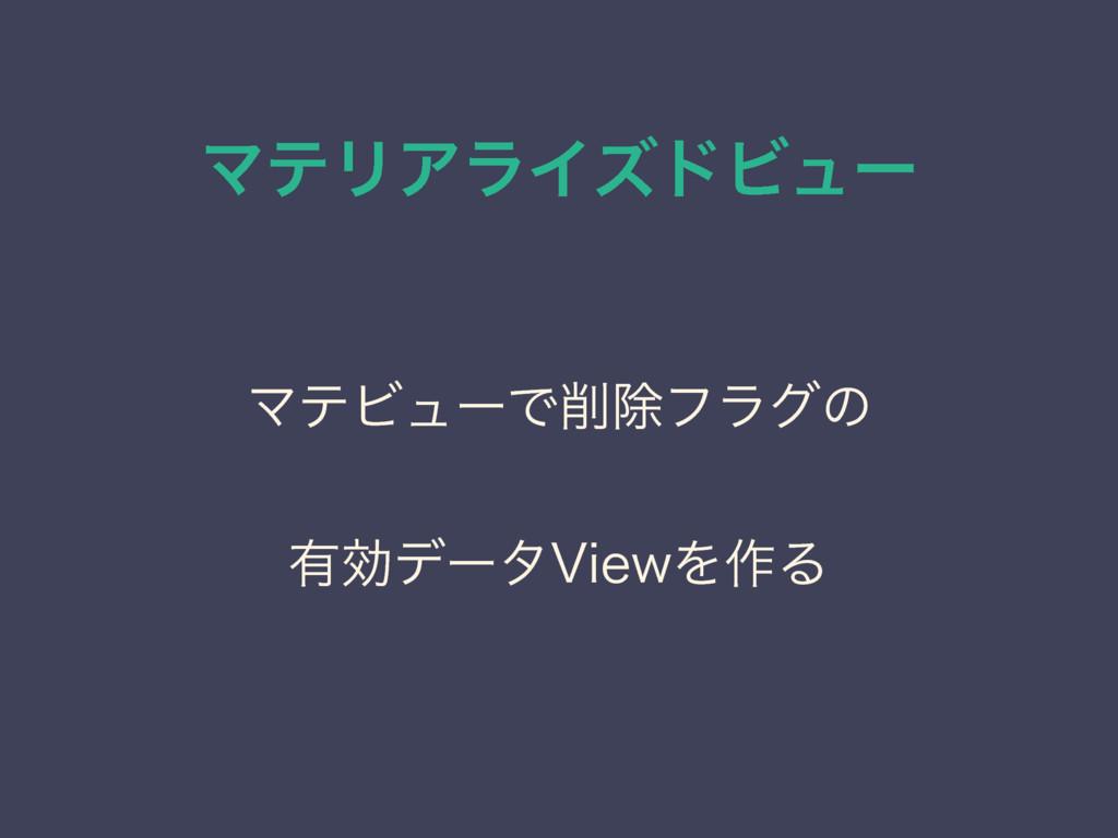 ϚςϦΞϥΠζυϏϡʔ ϚςϏϡʔͰআϑϥάͷ ༗ޮσʔλ7JFXΛ࡞Δ