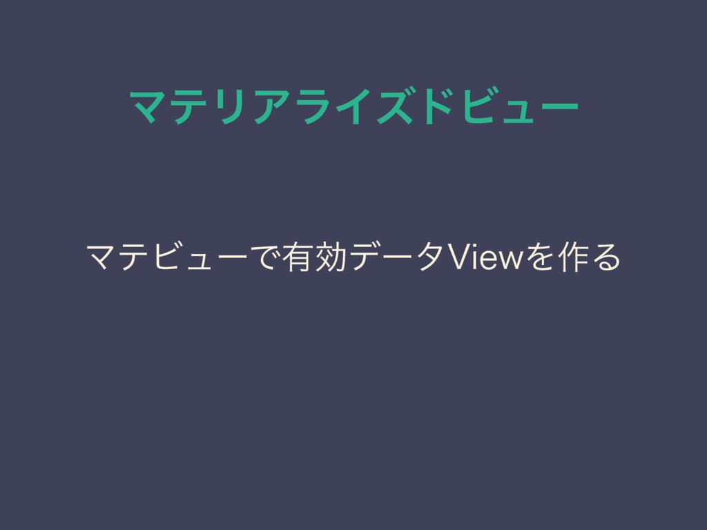 ϚςϦΞϥΠζυϏϡʔ ϚςϏϡʔͰ༗ޮσʔλ7JFXΛ࡞Δ