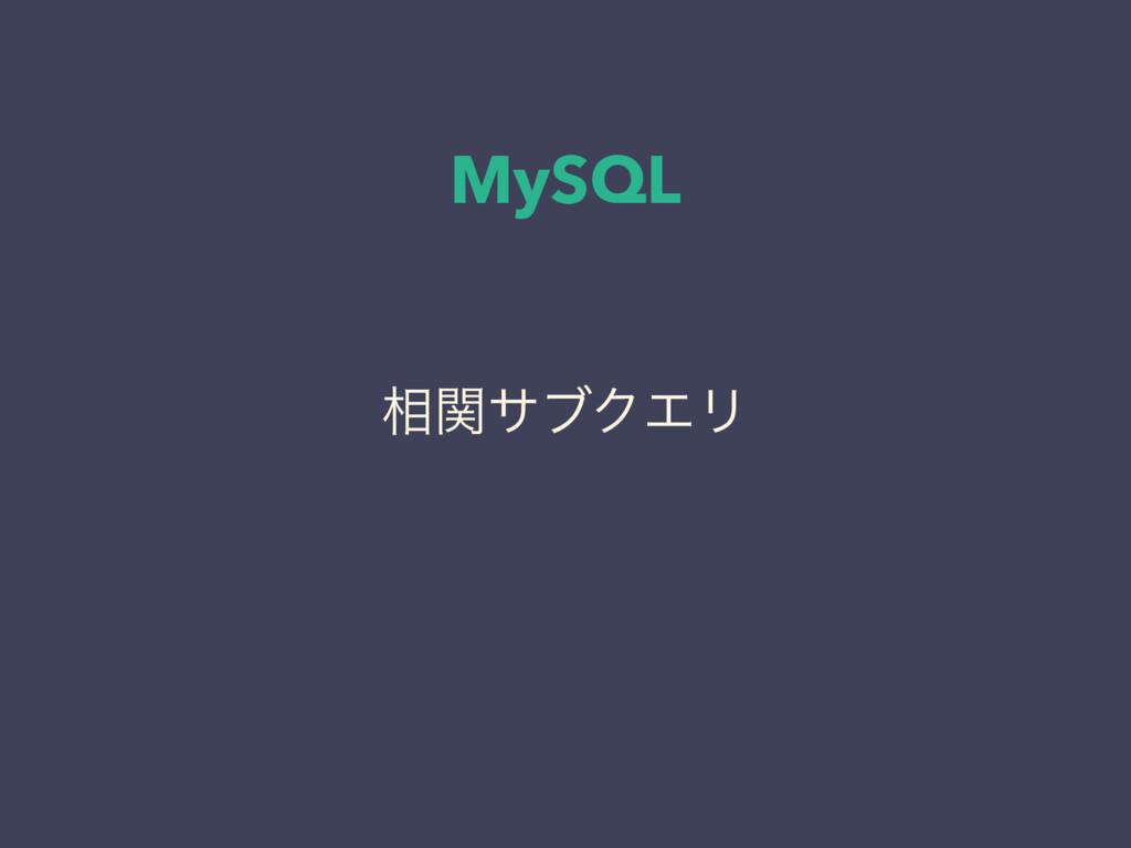 MySQL ૬ؔαϒΫΤϦ