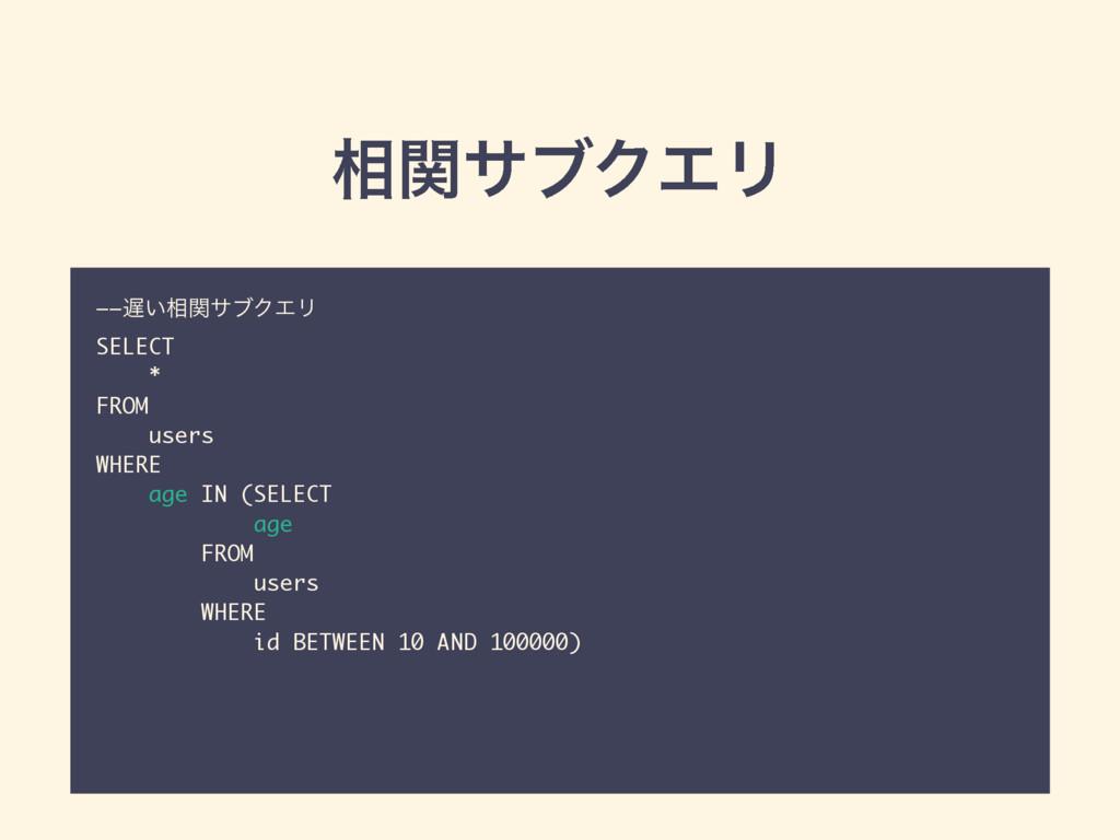 ૬ؔαϒΫΤϦ ——͍૬ؔαϒΫΤϦ SELECT * FROM users WHERE a...