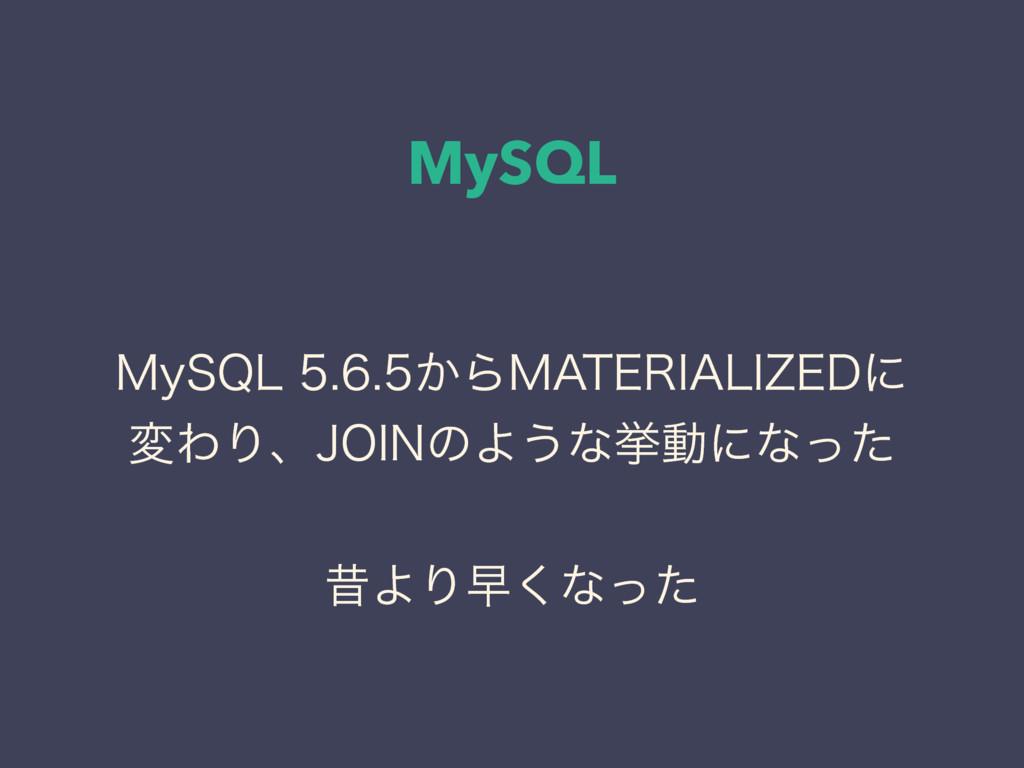 "MySQL .Z42-͔Β.""5&3*""-*;&%ʹ มΘΓɺ+0*/ͷΑ͏ͳڍಈ..."