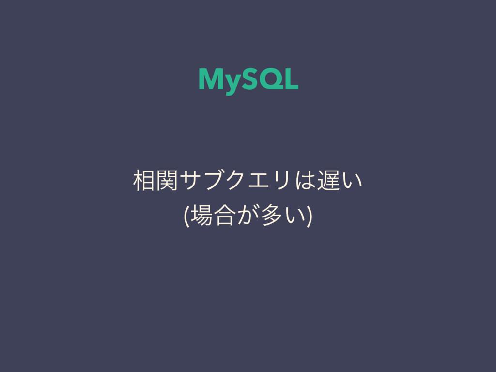 MySQL ૬ؔαϒΫΤϦ͍ ߹͕ଟ͍