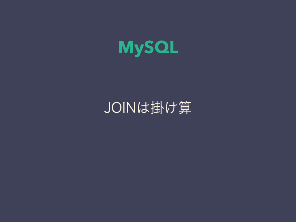 MySQL +0*/ֻ͚