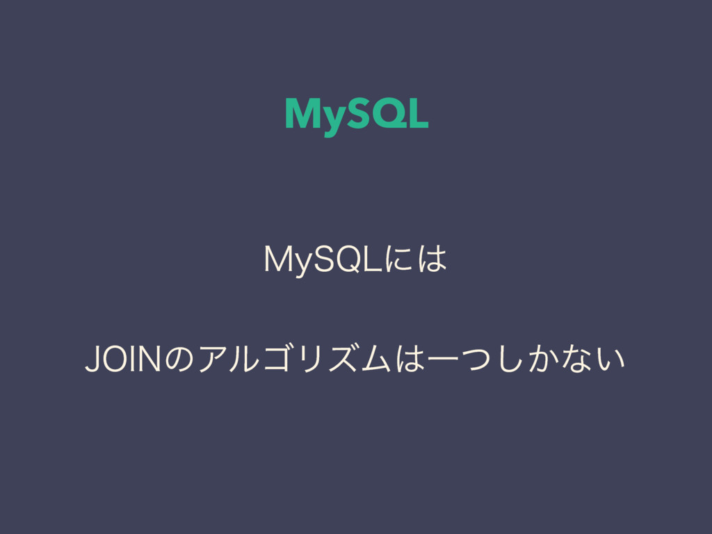 MySQL .Z42-ʹ +0*/ͷΞϧΰϦζϜҰ͔ͭ͠ͳ͍