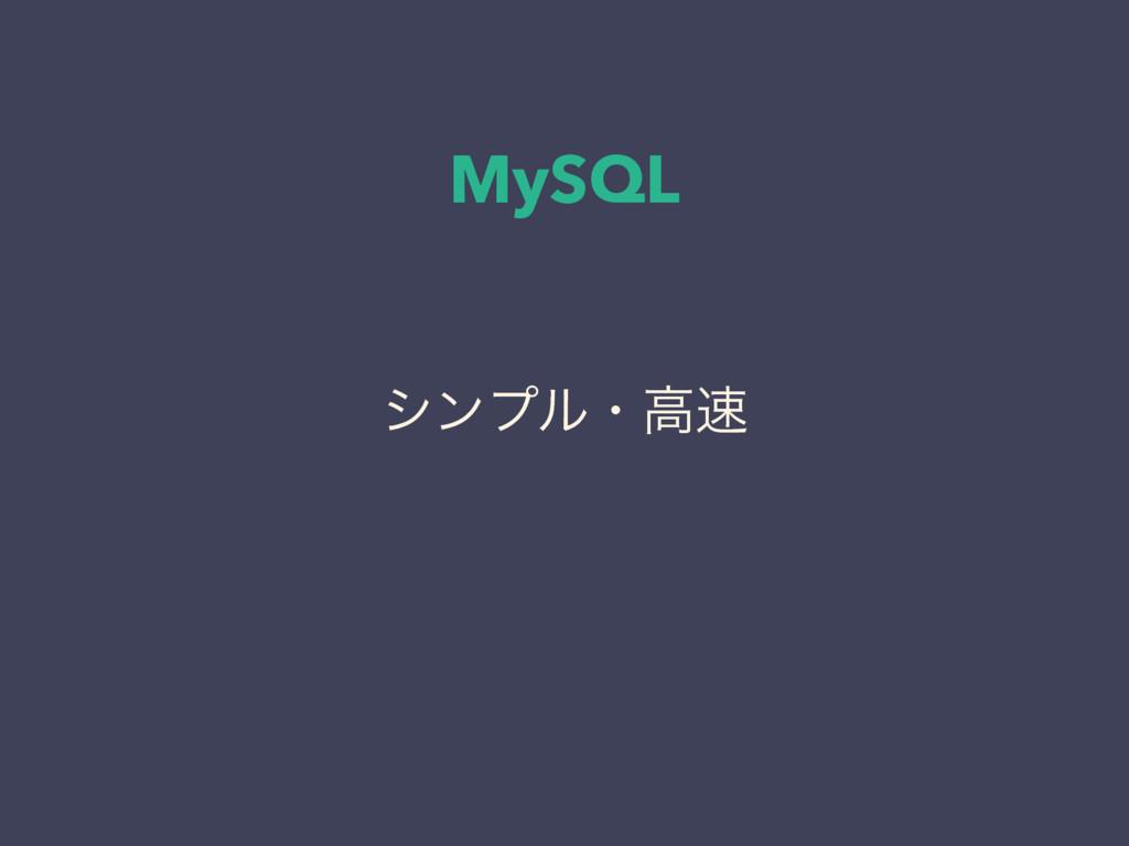 MySQL γϯϓϧɾߴ
