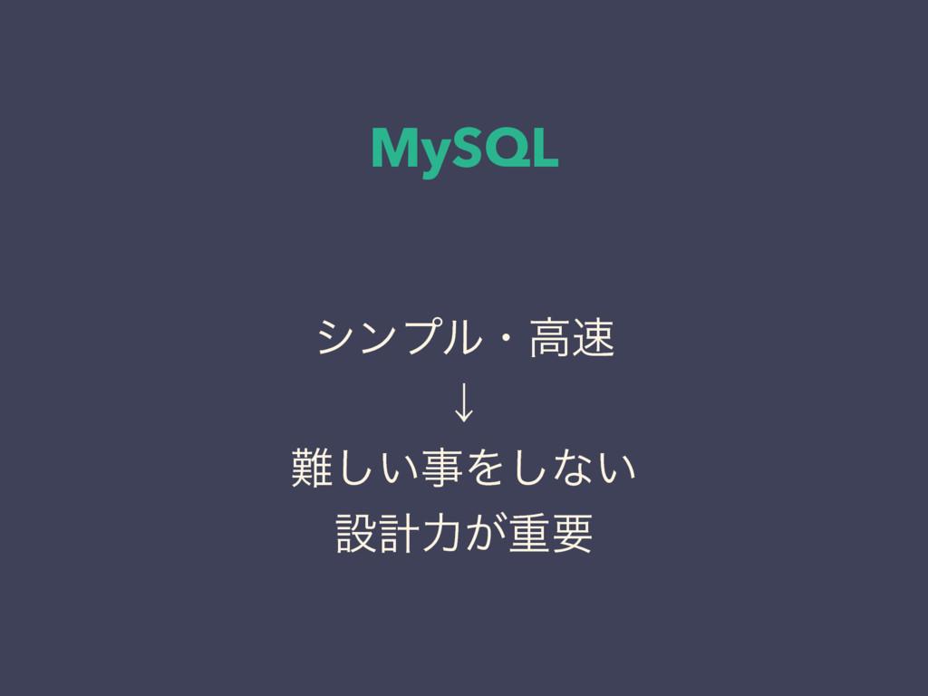 MySQL γϯϓϧɾߴ ˣ ͍͠Λ͠ͳ͍ ઃܭྗ͕ॏཁ
