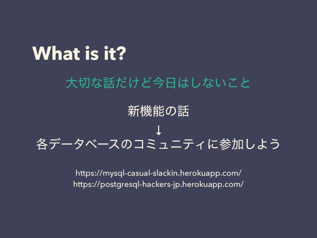 What is it? ৽ػͷ ↓ ֤σʔλϕʔεͷίϛϡχςΟʹՃ͠Α͏ https:...