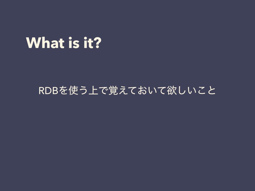 What is it? RDBΛ͏্Ͱ͓͍֮͑ͯͯཉ͍͜͠ͱ