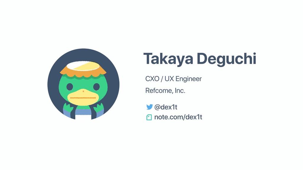 @dex1t Takaya Deguchi CXO / UX Engineer à Refco...