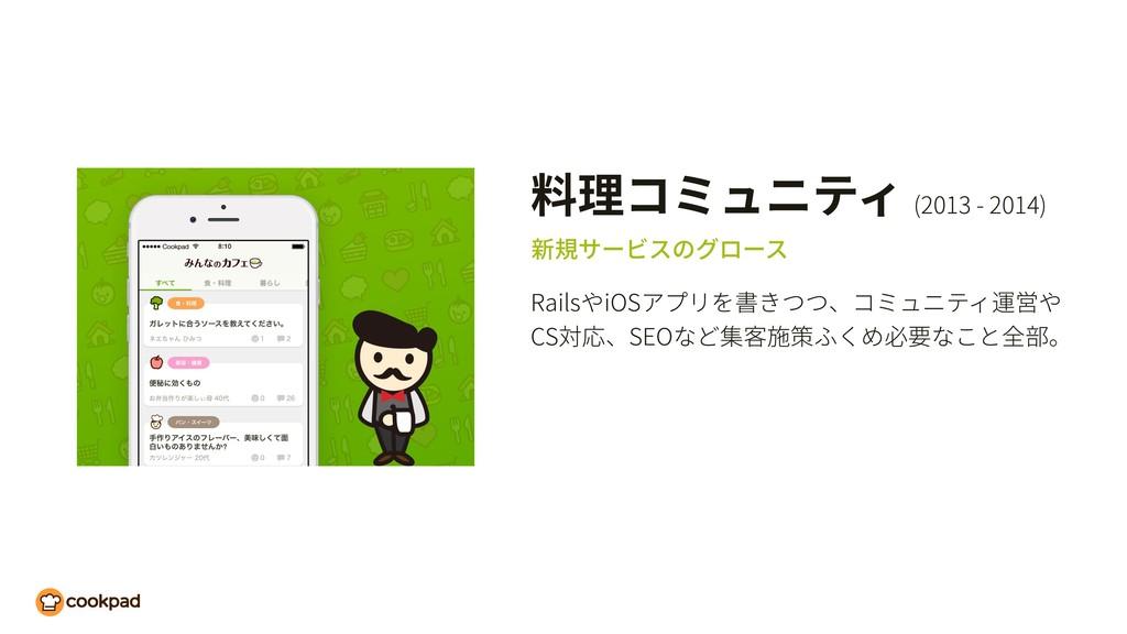 料理コミュニティ (2013 - 2014) 新規サービスのグロース RailsやiOSアプリ...