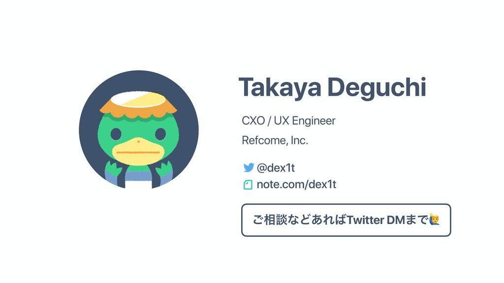 ͝૬ஊͳͲ͋ΕTwitter DM·Ͱ) @dex1t Takaya Deguchi CXO...