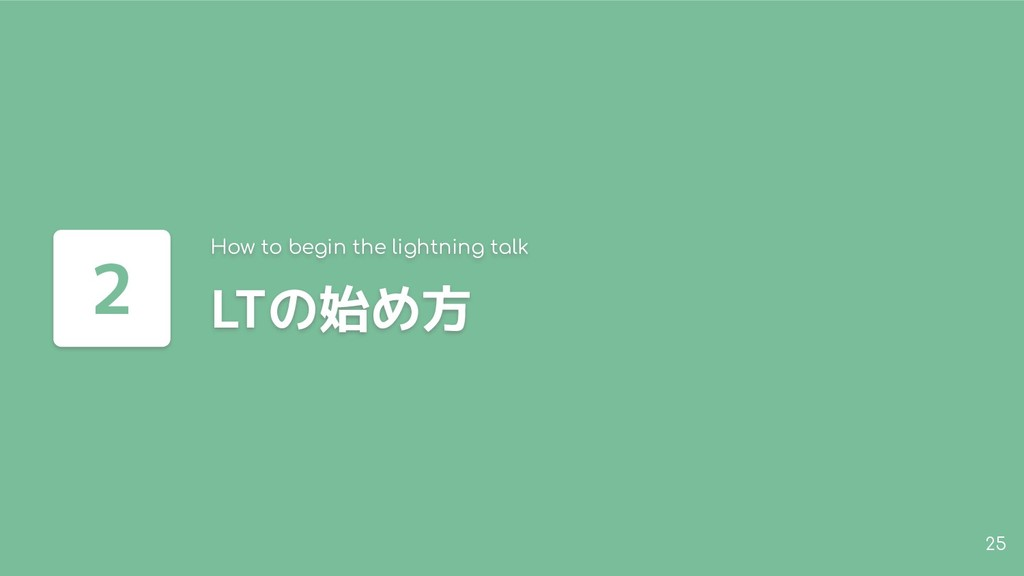 25 LTの始め方 How to begin the lightning talk 2