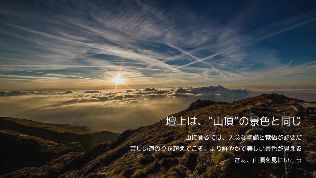 """壇上は、""""山頂""""の景色と同じ 山に登るには、入念な準備と覚悟が必要だ 苦しい道のりを超えてこそ..."""