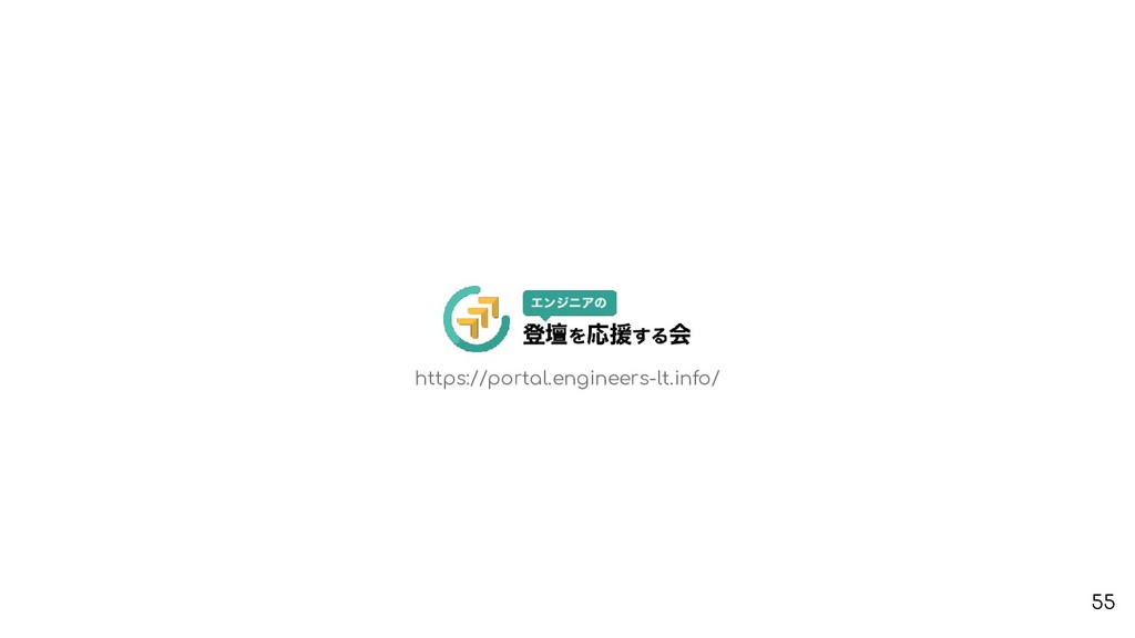 55 https://portal.engineers-lt.info/