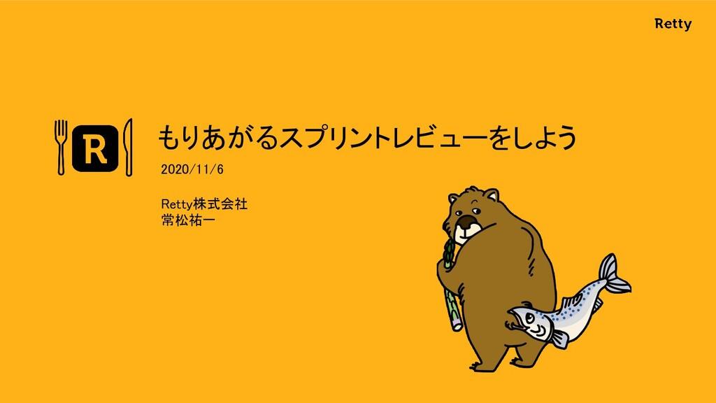 もりあがるスプリントレビューをしよう Retty株式会社 常松祐一 2020/11/6