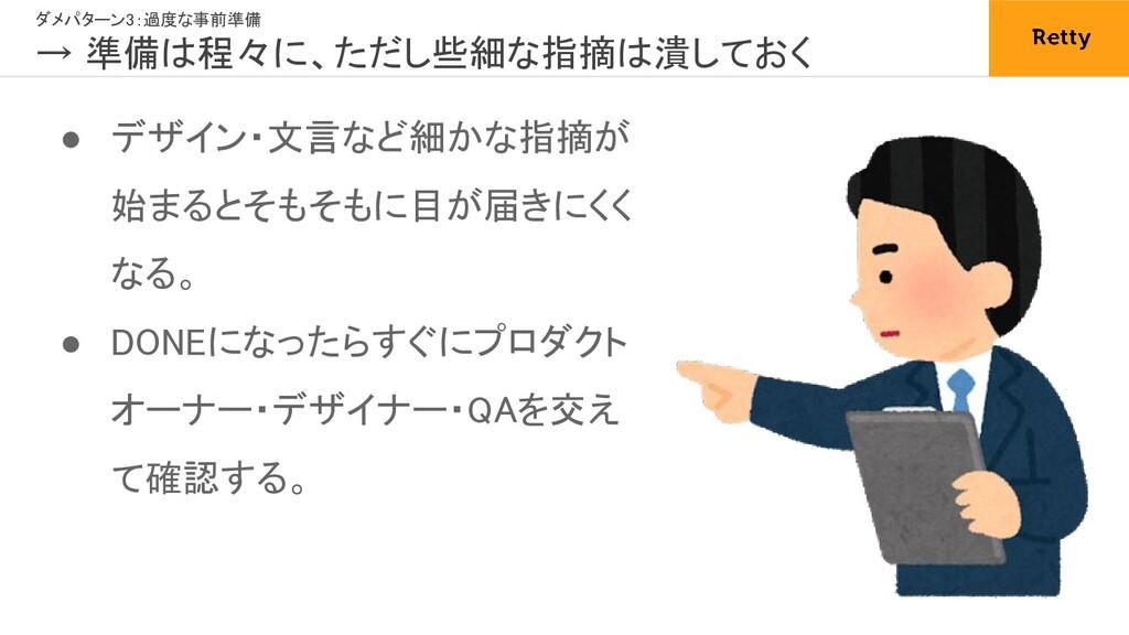 ● デザイン・文言など細かな指摘が 始まるとそもそもに目が届きにくく なる。 ● DONEに...