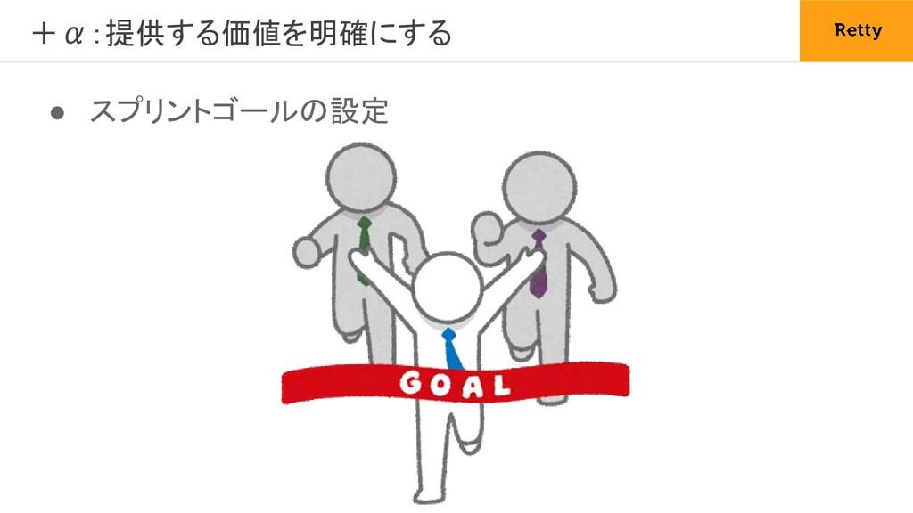 +α:提供する価値を明確にする ● スプリントゴールの設定