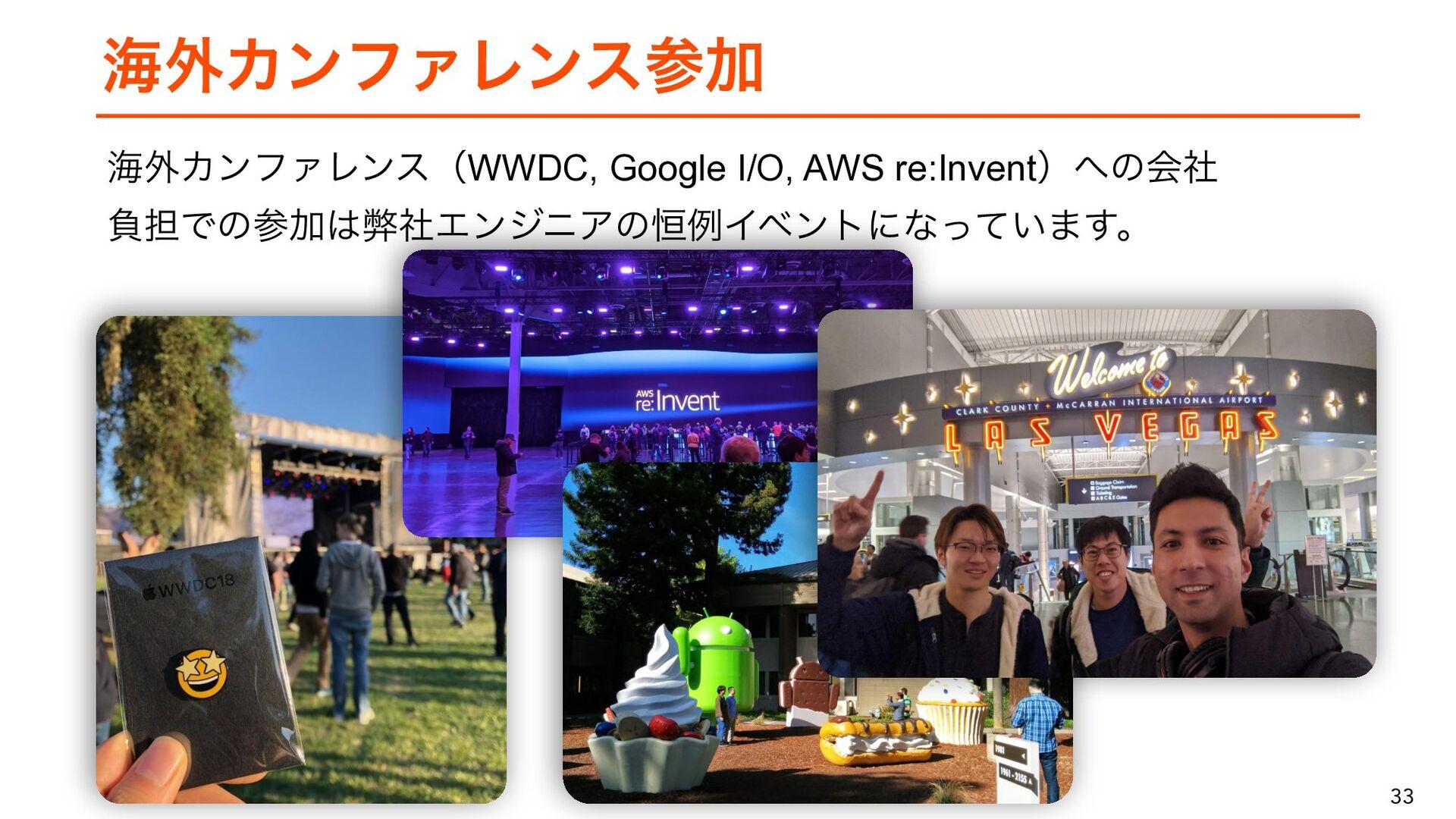 33 33 海外カンファレンス参加 海外カンファレンス(WWDC, Google I/O, A...