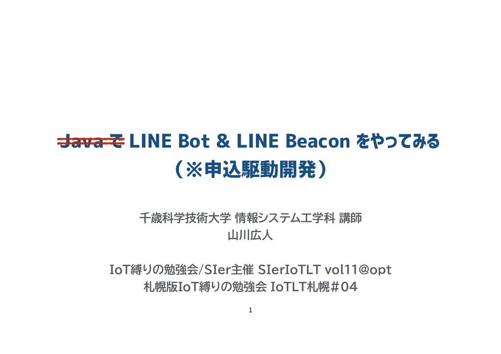 Java で LINE Bot & LINE Beacon をやってみる (※申込駆動開発)...