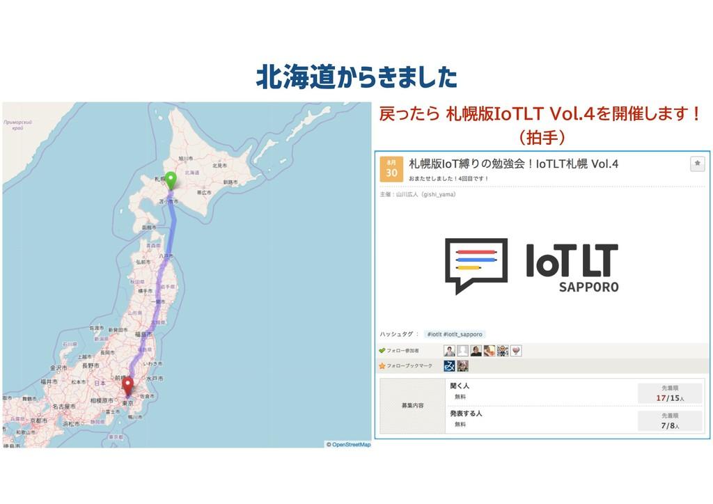 北海道からきました   戻ったら 札幌版IoTLT Vol.4を開催します! (拍手)