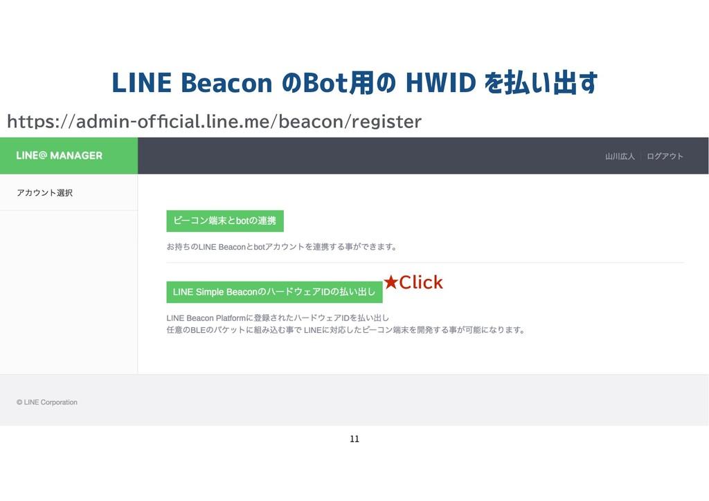 LINE Beacon のBot用の HWID を払い出す   ★Click https...