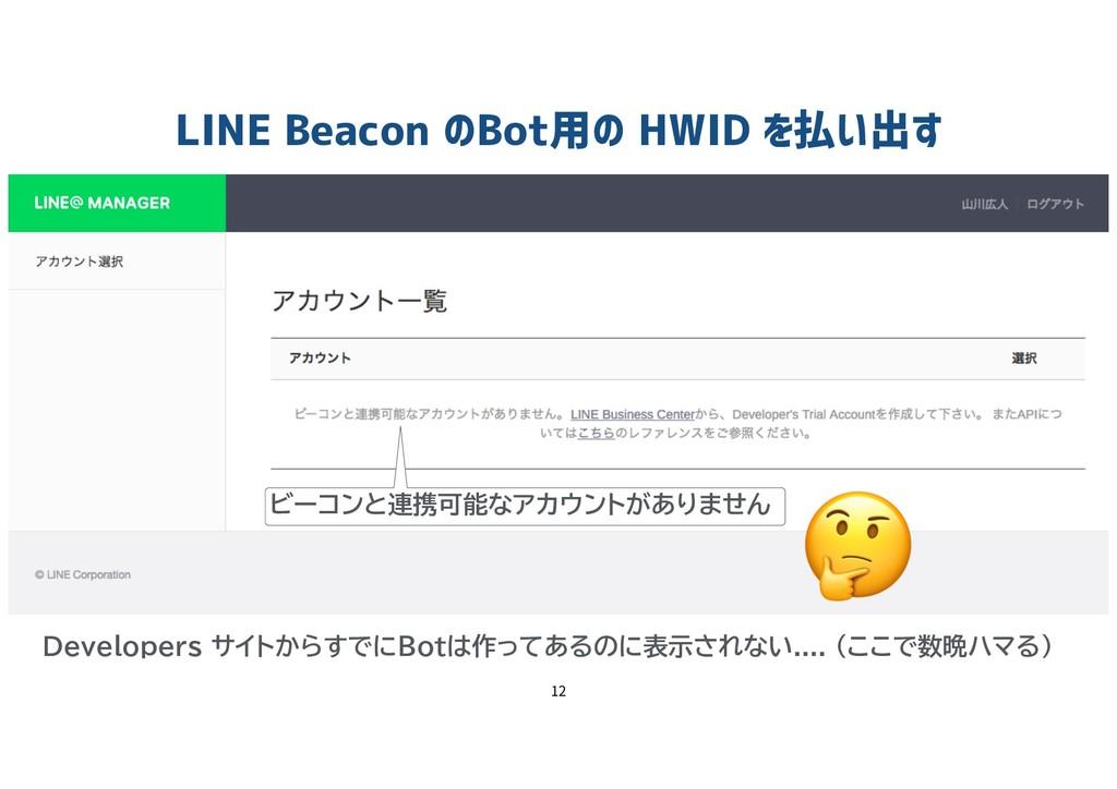 LINE Beacon のBot用の HWID を払い出す   ビーコンと連携可能なアカ...