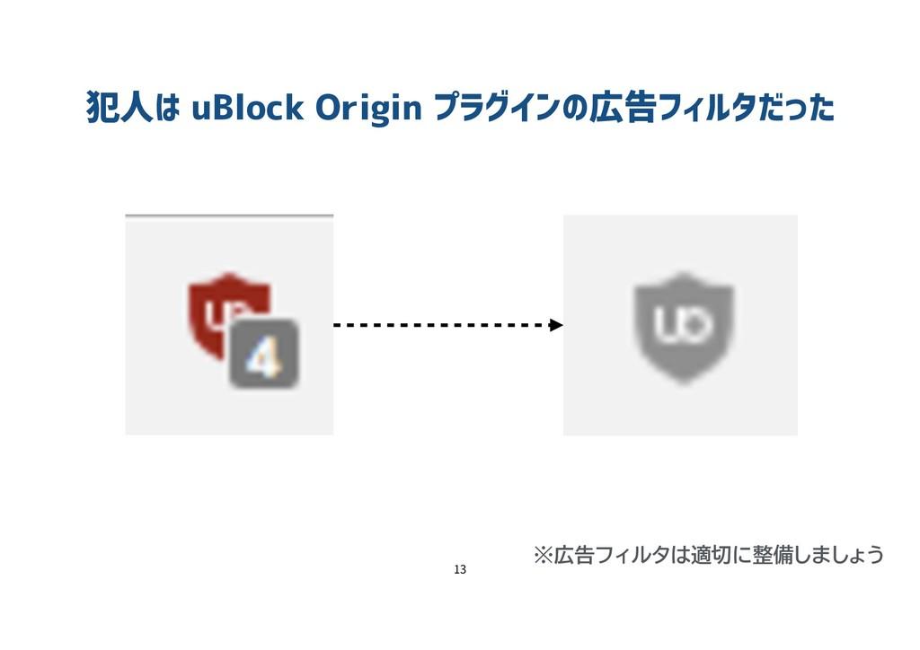 犯人は uBlock Origin プラグインの広告フィルタだった   ※広告フィルタは...