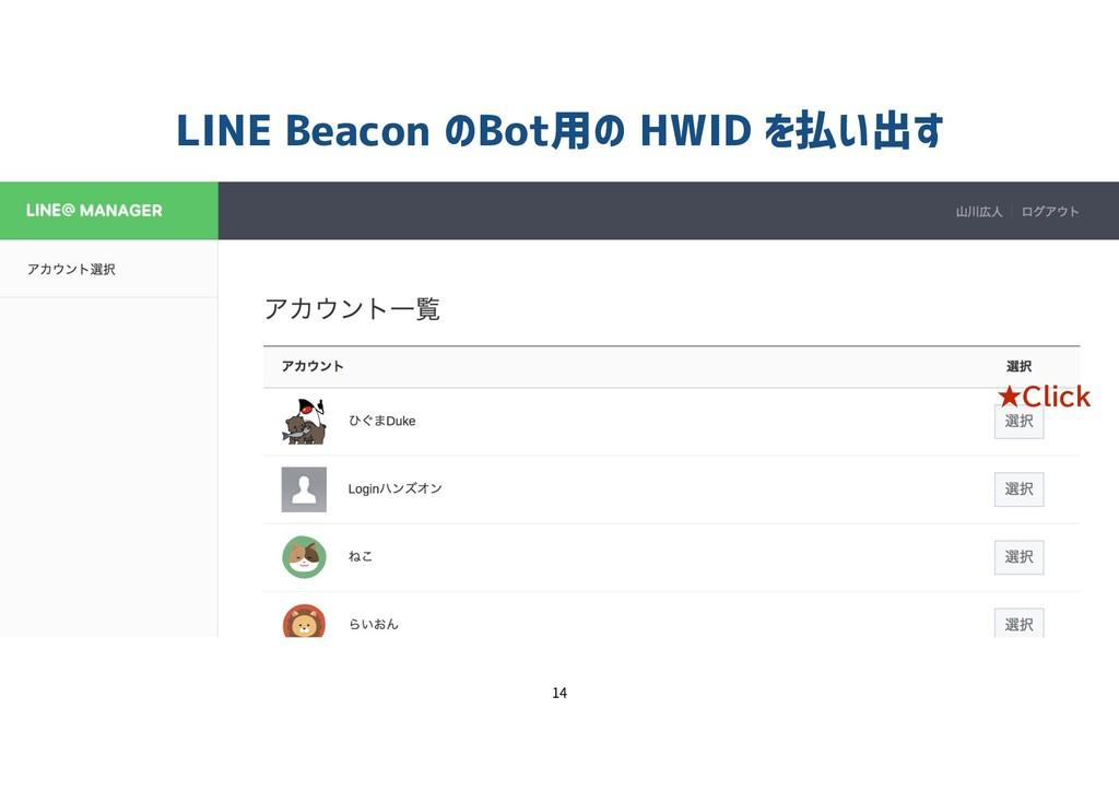 LINE Beacon のBot用の HWID を払い出す   ★Click