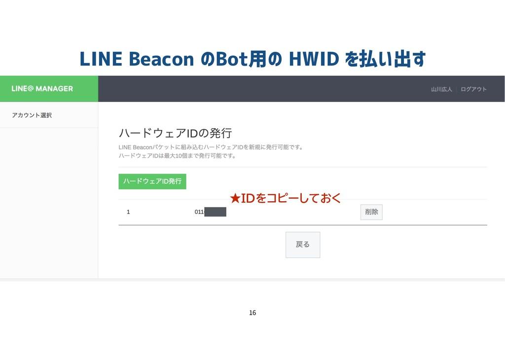 LINE Beacon のBot用の HWID を払い出す   ★IDをコピーしておく