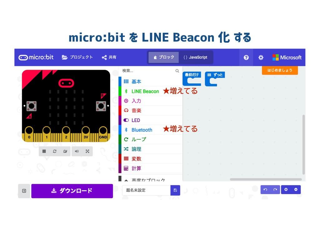 micro:bit を LINE Beacon 化 する   ★増えてる ★増えてる