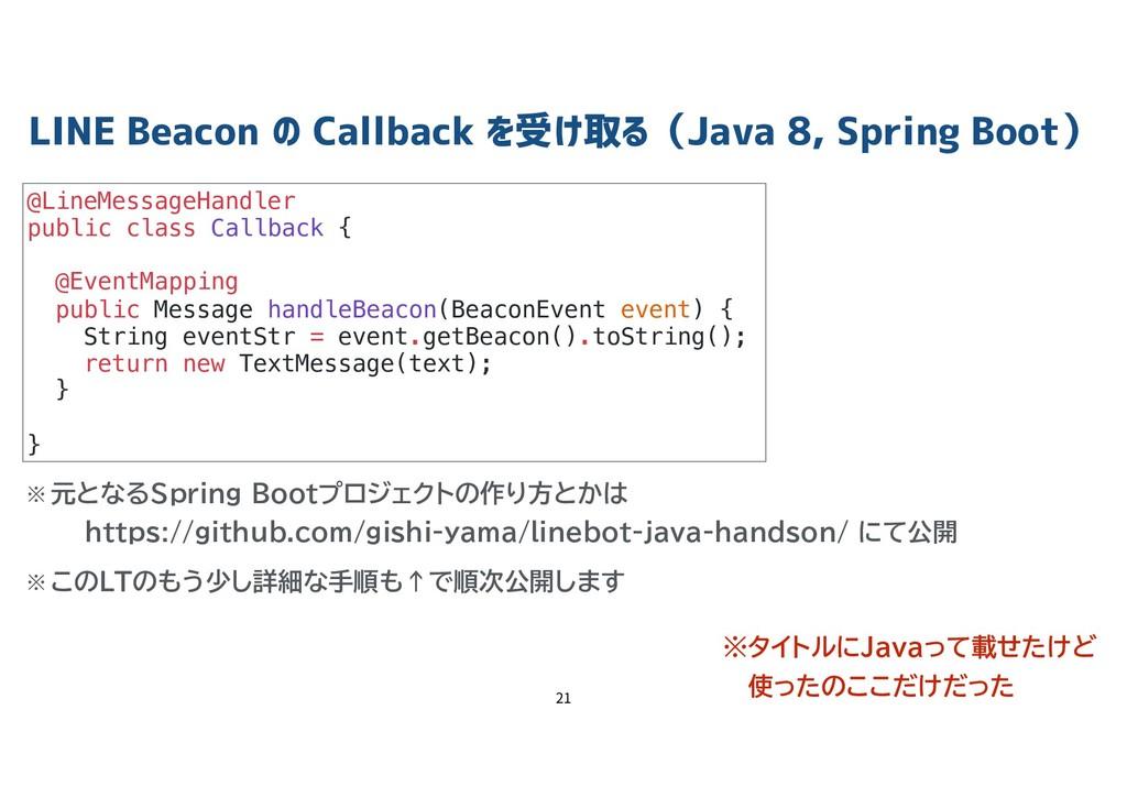 LINE Beacon の Callback を受け取る(Java 8, Spring Boo...