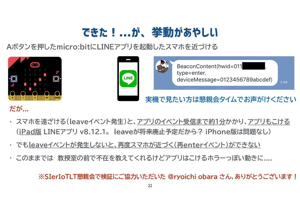 できた!...が、挙動があやしい   Aボタンを押したmicro:bitにLINEアプリ...